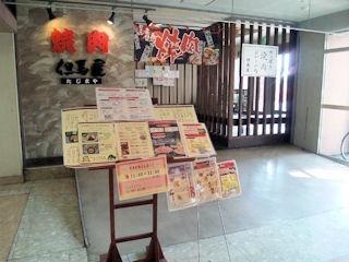 但馬屋/加古川サティ店