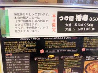 新在家ラーメンもんどつけ麺播磨~新作平打ち麺