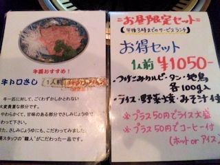 牛義加古川本店お昼限定セットメニュー