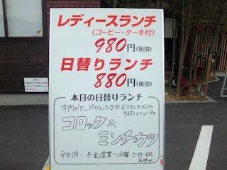 炭火焼肉みきや日替りサービス(コロッケ&ミンチカツ)定食のボード