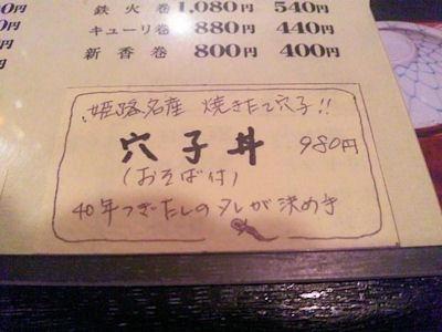 信州家穴子丼メニュー
