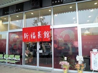 新福菜館/ロックシティ姫路店