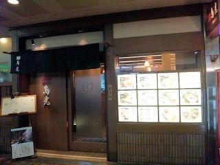 鳥光/三宮さんプラザ店