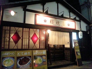 ラーメン・つけ麺 桔梗屋 (ききょうや)