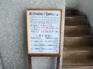 レストランアジュールメニューと階段