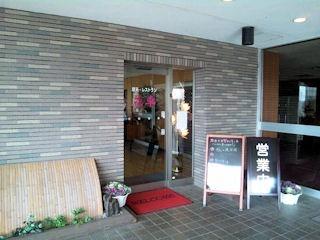 高砂文化会館レストラン花車