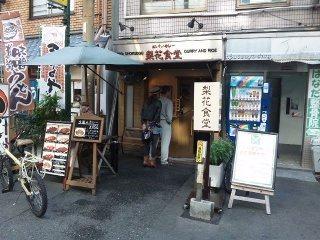 梨花食堂/天満店