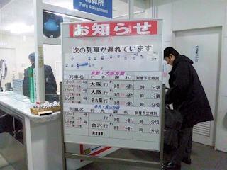 JR福井駅お知らせ