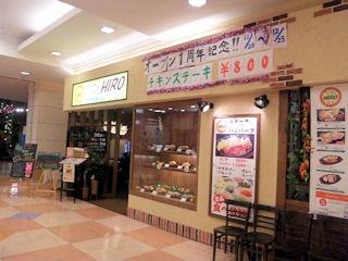 ステーキ&ハンバーグ・ひろ マイカル明石店