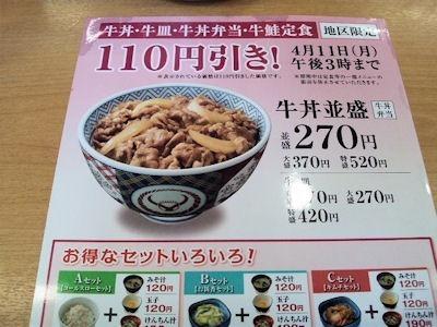 吉野家がんばろう、日本。牛丼110 円引きセール