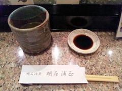 明石活魚明石浦正/大久保店お茶