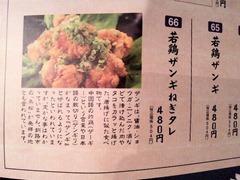 小樽食堂若鶏ザンギメニュー