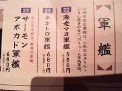 小樽食堂ネギトロ軍艦メニュー