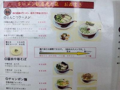 ラーメン飯店・虎と龍/ロックシティ姫路店お品書き