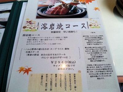 ステーキレストラン・グルメ吉翔溶岩焼コースのメニュー