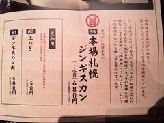 小樽食堂本場札幌ジンギスカンメニュー