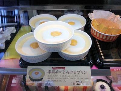 半熟卵のとろけるプリンショーケース