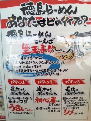 徳島らーめんふく利生玉子食べ方