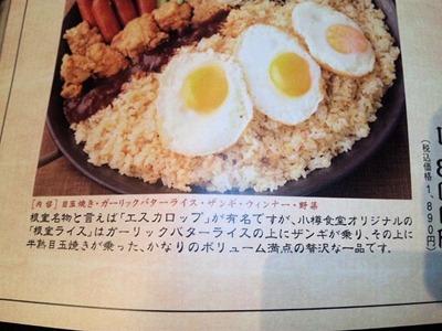 小樽食堂根室ライスメニュー