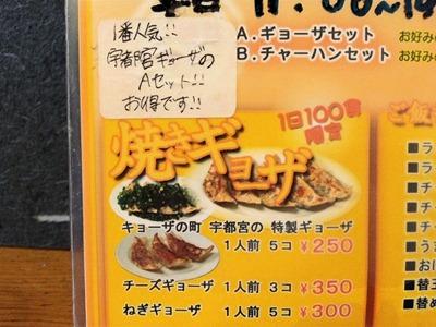 超コラーゲンラーメンこがね家/明石本店ギョーザメニュー