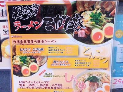 超コラーゲンラーメンこがね家/明石本店ラーメンメニュー