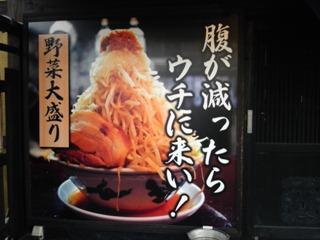 大盛軒加古川店野菜大盛りポスター