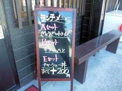 超コラーゲンラーメンこがね家/明石本店ランチメニュー