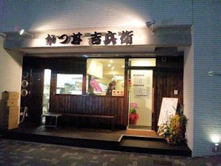 かつ丼吉兵衛二号店