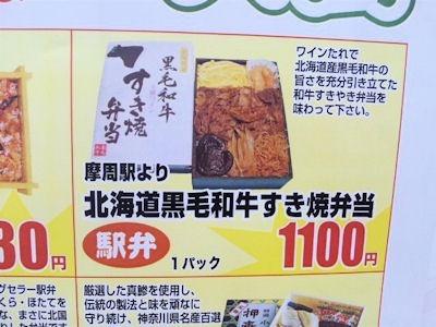 黒毛和牛すき焼弁当メニュー