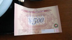 らーめん八角/加古川店500円の金券