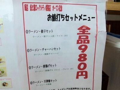 ラーメン飯店・虎と龍/ロックシティ姫路店お値打ちセットメニュー