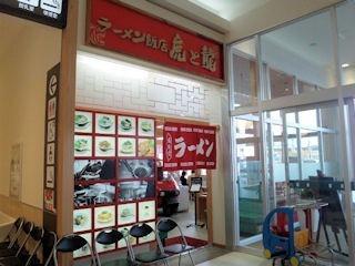 ラーメン飯店・虎と龍/ロックシティ姫路店
