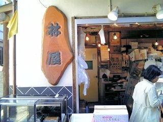 淡路/鮓・林屋
