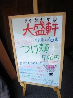 大盛軒/加古川店入口のボード