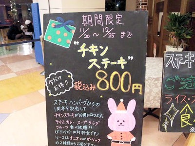 ステーキ&ハンバーグ・ひろ マイカル明石店チキンステーメニュー