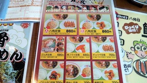 らーめん八角/加古川店昼の定食メニュー