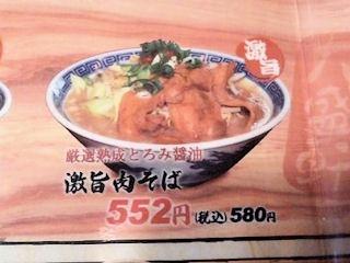 大盛軒/加古川店激旨肉そばのメニュー