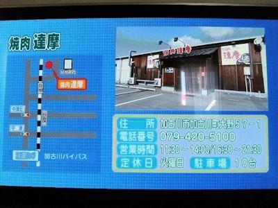 焼肉達磨加古川本店