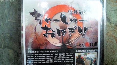 らーめん八角/加古川店ちゃーしゅーおにぎりメニュー