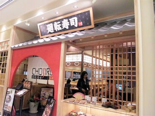 廻転寿司CHOJIRO/上本町YUFURA店