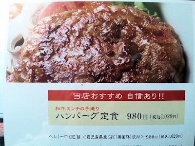 炭火焼肉みきやハンバーグ定食のメニュー