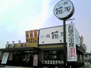 らー麺藤平/加古川播磨町店