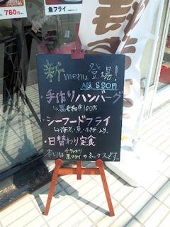 街の洋食屋さんグリルKOU新メニューのボード