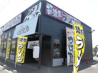 濃厚つけ麺・風雲丸/姫路御国野店