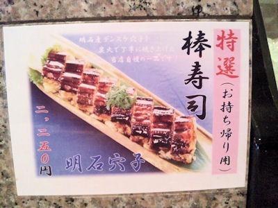 明石浦正棒寿司メニュー