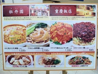 牡丹園フカヒレ姿煮麺