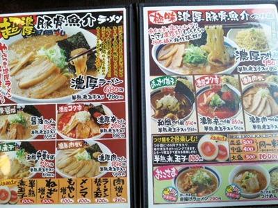 濃厚ラーメン・つけ麺風雲丸メニュー