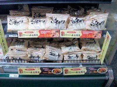 神戸森谷商店冷凍コロッケとミンチカツ