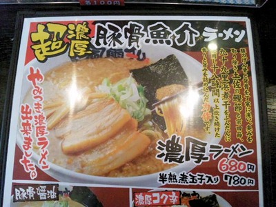風雲丸超濃厚豚骨魚介ラーメンのメニュー