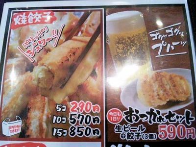 風雲丸焼餃子メニュー